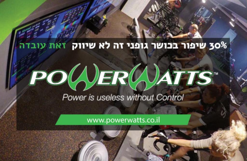 powerwatts