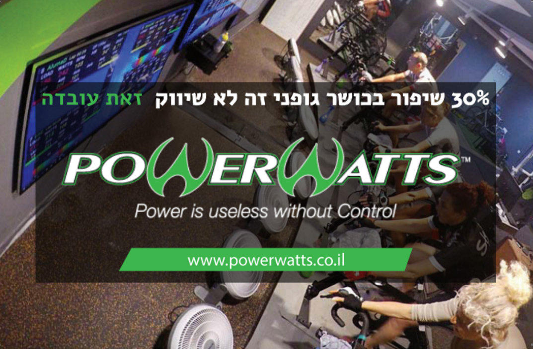powerwatts